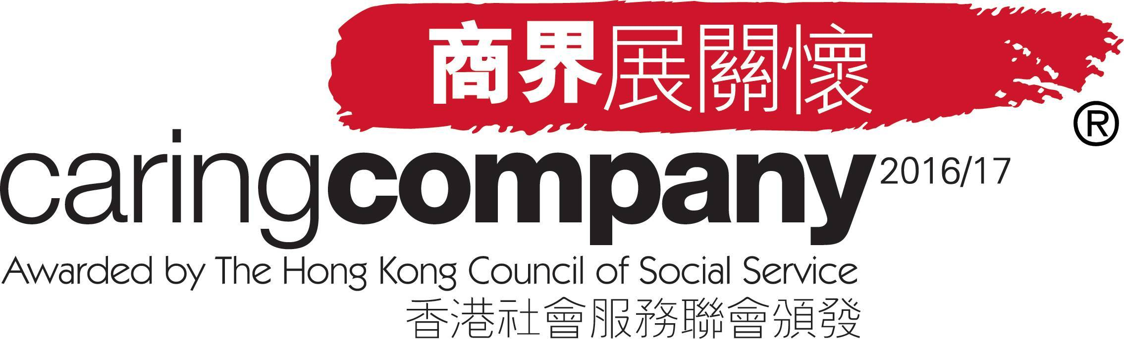 Hong Kong Council of Social Service's 2016/2017 Caring Company Logo