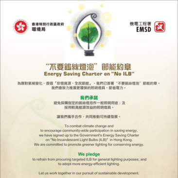 "Environment Bureau and Electrical and Mechanical Services Department, HKSAR's 2017 Certificate of Energy Saving Charter on ""No ILB"""