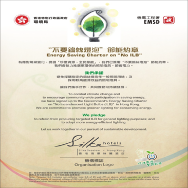 "Certificate of Energy Saving Charter on ""No ILB"""