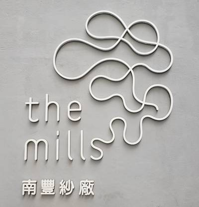 The Mills