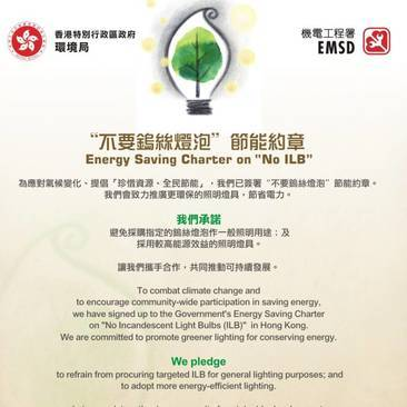 "Environment Bureau & Electrical and Mechanical Services Department, HKSAR 2017, Certificate of Energy Saving Charter on ""No ILB"""